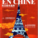 2012 : Salon d'Automne en Chine